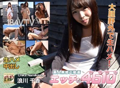 最新H4610 ori1576 浪川 千香 Chika Namikawa