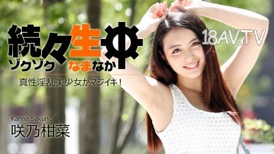 最新heyzo.com 1417 續生中 真性淫亂美少女 笑乃柑菜