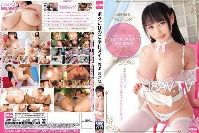 免費線上成人影片,免費線上A片,EKDV-402 - [中文]專屬服侍女僕。吉永茜