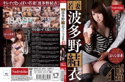 免費線上成人影片,免費線上A片,NASS-144 - [中文]嫩妻 特別篇 II 4小時。波多野結衣