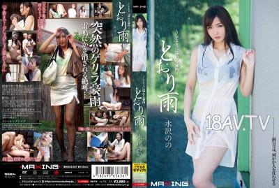 免費線上成人影片,免費線上A片,MXGS-697 - [中文]驟雨 濕透的秘肉。水澤乃乃