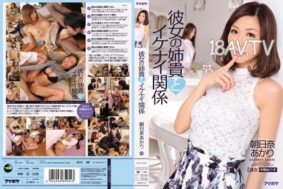 免費線上成人影片,免費線上A片,IPZ-422 - [中文]和女友大姊的祕密關係。朝日奈明 早瀨艾莉絲