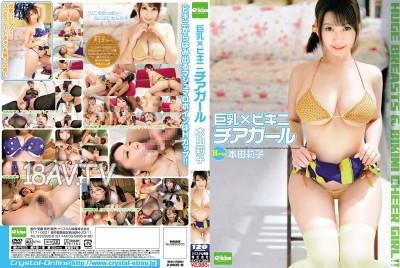 免費線上成人影片,免費線上A片,EKDV-386 - [中文]巨乳比基尼啦啦隊女孩。本田莉子