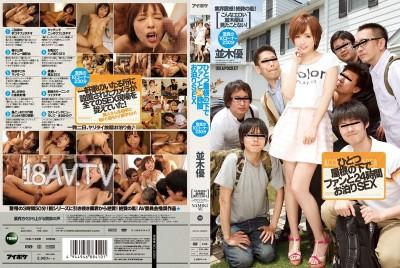 免費線上成人影片,免費線上A片,IPZ-453 - [中文]24小時過夜性愛。並木優