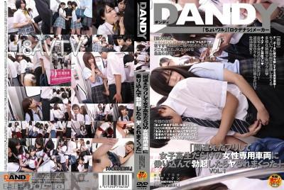 免費線上成人影片,免費線上A片,DANDY-391 - [中文]「假裝搞錯搭上全都是女高中生的女性專用車廂後勃起還插爆女高中生們」VOL.1