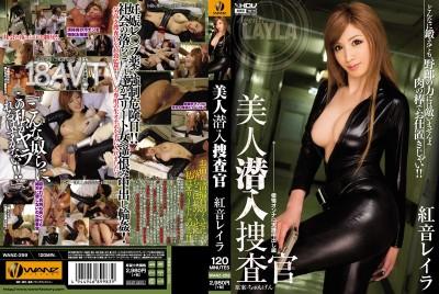 免費線上成人影片,免費線上A片,WANZ-259 - [中文]美女潛入搜查官。紅音玲羅