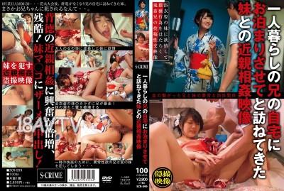 免費線上成人影片,免費線上A片,SCR-099 - [中文]來到獨居哥哥家中借住的妹妹與哥哥的近親相姦畫面