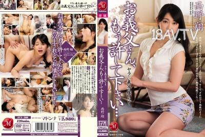 免費線上成人影片,免費線上A片,JUX-360 - [中文]猥褻公公玩弄媳婦 公公,請放過我吧..... 西野翔