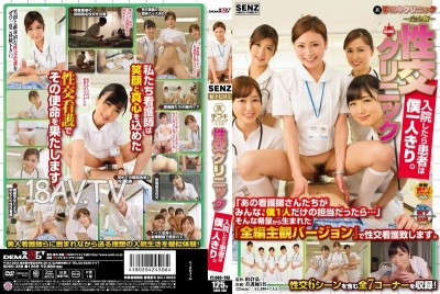 免費線上成人影片,免費線上A片,SDDE-358 - [中文]進入性交診所住院病患居然只有我一個人。