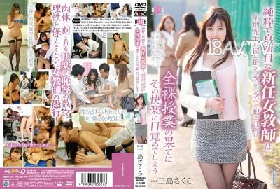 免費線上成人影片,免費線上A片,HBAD-253 - [中文]新任女教師全裸教學。三島櫻