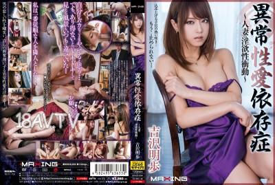 免費線上成人影片,免費線上A片,MXGS-694 - [中文]異常性愛依存症 ~人妻的淫慾性衝動~ 吉澤明步