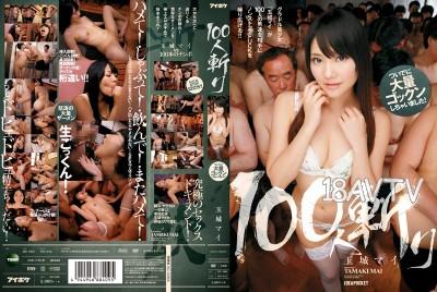免費線上成人影片,免費線上A片,IPZ-452 - [中文]100人斬 順便的大量吞精了 玉城麻衣