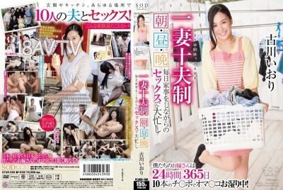 免費線上成人影片,免費線上A片,STAR-520 - [中文]一妻十夫制 早、中、晚 每天邊做家事邊SEX的好忙碌 古川伊織