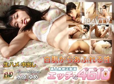 免費線上成人影片,免費線上A片,H4610 ori1609 - [無碼]最新H4610 ori1609 水原 Yume Mizuhara