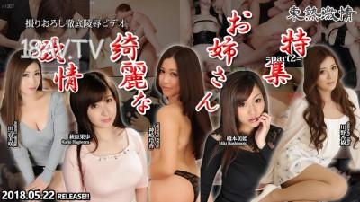 免費線上成人影片,免費線上A片,Tokyo Hot n1307 - [無碼]Tokyo Hot n1307 東熱激情 欲情綺麗姊 特集 part2