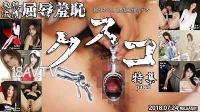 Tokyo Hot n1320 東熱激情 屈辱羞恥 特集 part6