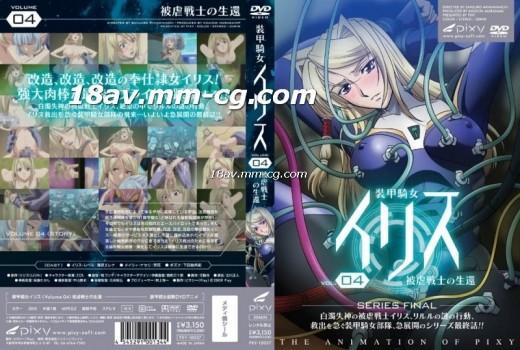 Soukoukijo_Ilisu Vol.04