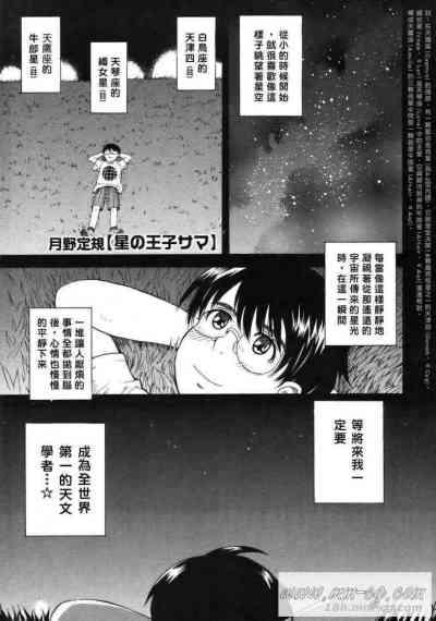 [雜誌連載][月野定規] 星の王子サマ