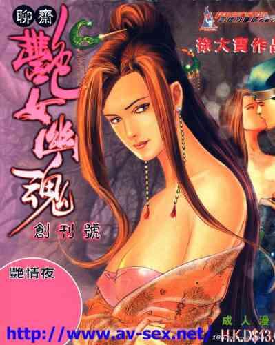漫画 艳女幽魂(限)