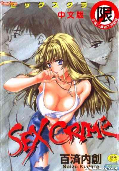 [百済内創 (葉月京)] SEX CRIME 1