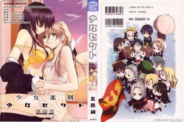 少女派別Vol.1