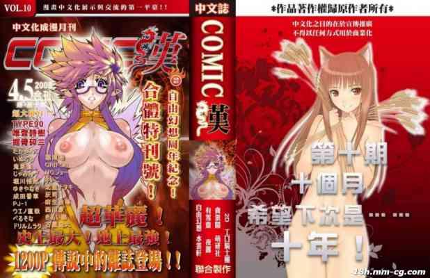 COMIC 漢 2008年04-05月刊 Vol.10