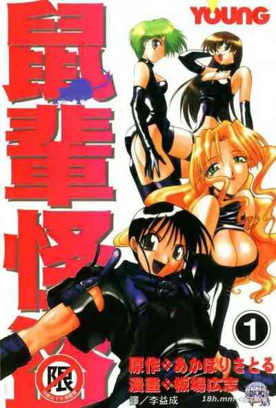 神偷鼠盜 Vol.01