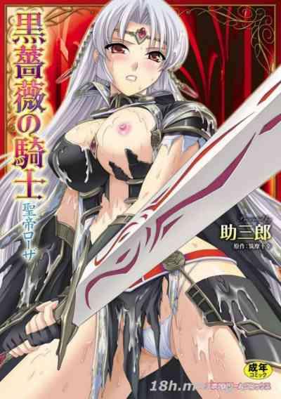 [助三郎] 黒薔薇の騎士 聖帝ローザ