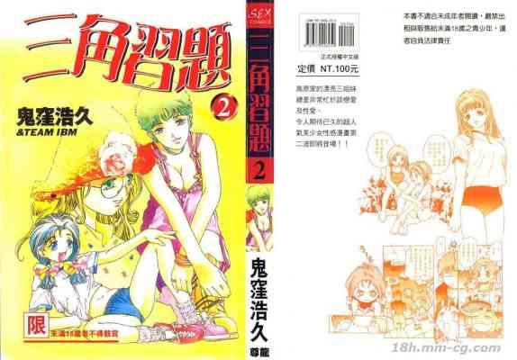[鬼窪浩久] 恋するトライアングル Vol.2