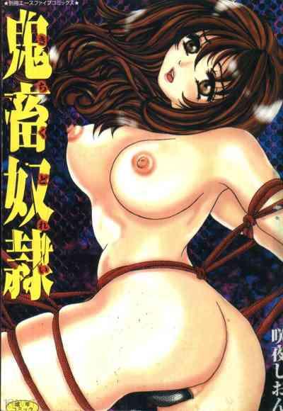 [咲夜しおん]鬼畜奴隷 [大山1750]