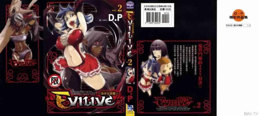 [D.P] EVILIVE Vol.2