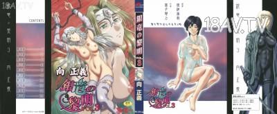 [向正義]銀龍的黎明Vol.03