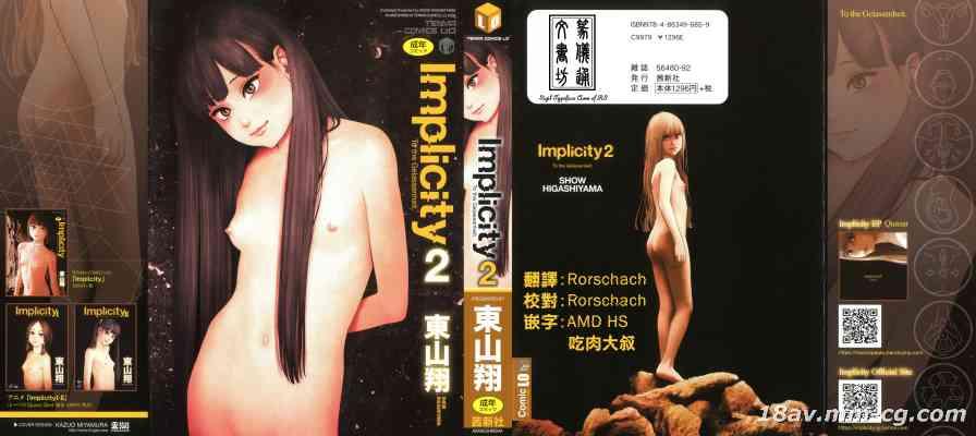 [東山翔] Implicity 2 [篆儀通文書坊漢化]