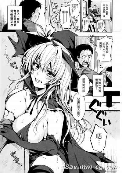 (漢化組漢化組#XX) [桃月すず] あまえたがり Ch1-7