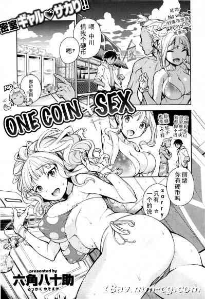 [lightball汉化][六角八十助] One Coin Sex (COMIC 失楽天 2013年09月号)
