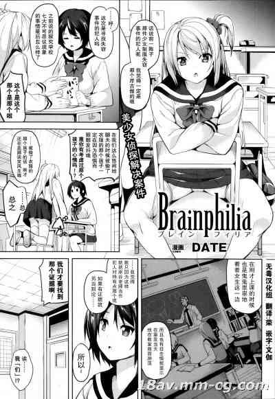 [无毒汉化组][DATE] Brainphilia (COMIC アンリアル 2013年12月号)