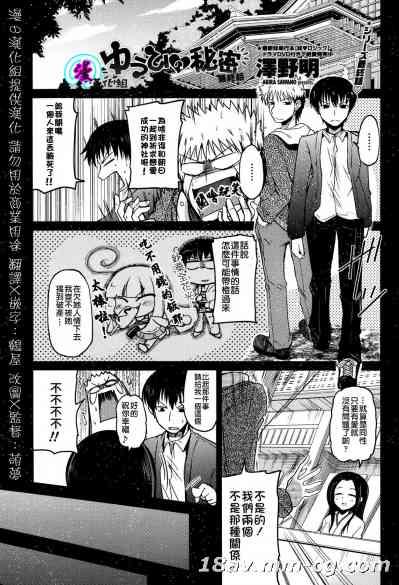 [漫の漢化組][澤野明] ゆうひの秘密 最終話 (ペンギンクラブ (Penguin Club) 2014年02月號)