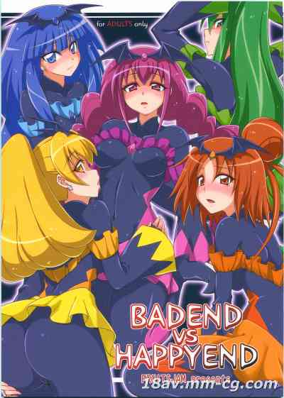 (C84) [フルーツジャム (水鏡想)] BADEND vs HAPPYEND (スマイルプリキュア!) [中国翻訳]