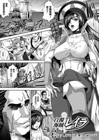 [无毒汉化组][ズッキーニ] 白濁海賊レイラ (コミックアンリアル 2011年2月号)