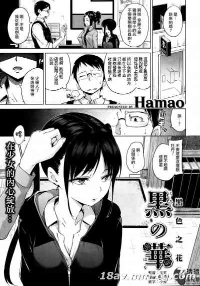 [渣渣漢化組][Hamao] 黒の華 (COMIC 快楽天 BEAST 2014年3月号)