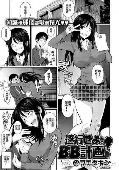 [空気系☆漢化] [フエタキシ] 遂行せよB.B計画 (COMIC X-EROS#17)