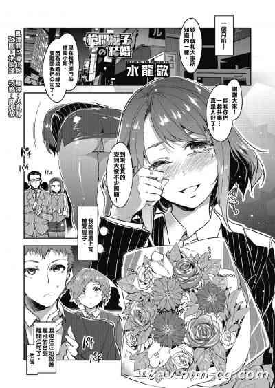 [漢化狗][水龍敬] 槍間繰子の結婚 (コミックメガストアα 2014年3月号)
