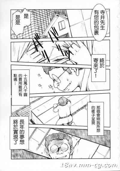 (同人誌) [サークルOUTER WORLD(千葉秀作)] 秋本 (こち亀) [satou漢化#005]