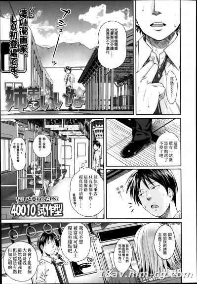[zln个人汉化][40010試作型]姉弟っていいな(comic lo 2014年1月号)