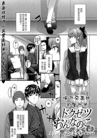 [スミヤ] ドクゼツおんなのこ<猫>(COMIC 快楽天 2014年5月号)