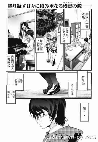[内々けやき] 変身相異 (COMIC 快楽天BEAST 2012年5月号)