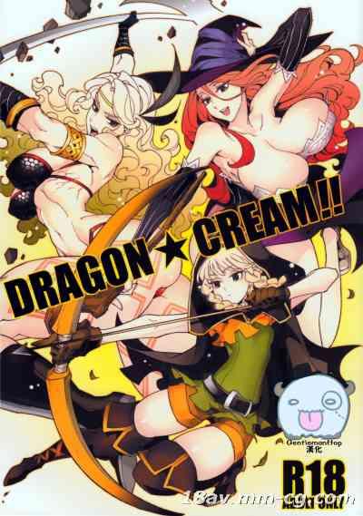 (C85) [サービスヘブン (カレイ, 亀魚派)] Dragon Cream!! (ドラゴンズクラウン){Gentlemanhop漢化}