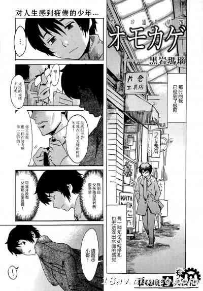 [不觉晓个人汉化] [黒岩瑪瑙] 癒しの温泉旅館オモカゲ (漫画ばんがいち 2014年5月号)