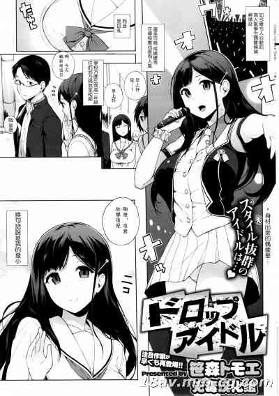 [无毒汉化组][笹森トモエ] ドロップアイドル (コミックホットミルク 2013年12月号)