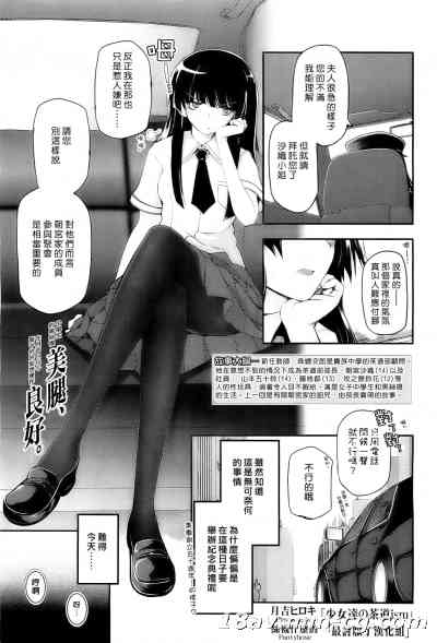 [絲襪什麼的最討厭了漢化組][月吉ヒロキ] 少女達の茶道ism 第4話 (COMIC エルオー 2011年6月号 Vol.87)